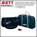 野球 ZETT【ゼット】 硬式・軟式・ソフトボール兼用 アンパイヤプロテクター 二つ折りタイプ 審判