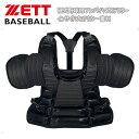 野球 ZETT【ゼット】 硬式野球用 アンパイヤプロテクター インサイドプロテクター 審判