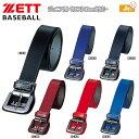 野球 ZETT【ゼット】 少年用 ベルト ジュニア用-ウエスト80cm対応-