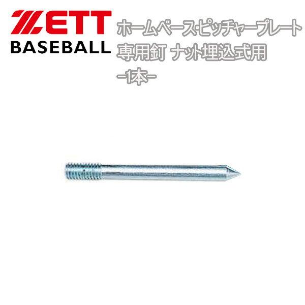 野球 ZETT【ゼット】 ホームベース・ピッチャープレート専用釘 ナット埋込式用 -1本-
