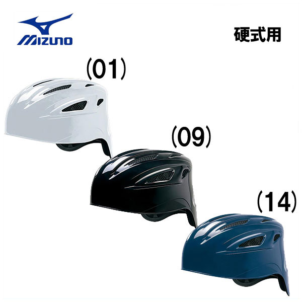野球ヘルメット一般硬式用MIZUNO捕手用キャッチャー防具