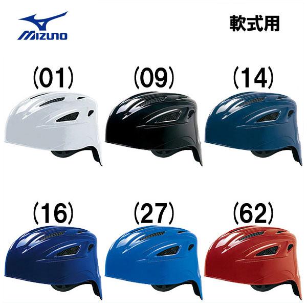 野球ヘルメット一般軟式用MIZUNO捕手用キャッチャー防具