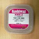 Kashiwax【カシワックス】 KWX-2