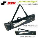 野球 SSK エスエスケイ 一般用 バットケース proedge プロエッジ 2-3本用