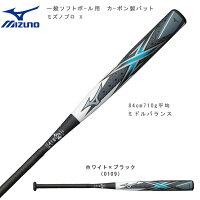 野球 MIZUNO ミズノ 一般ソフトボール用 3号 革・ゴムボール用 カーボン製 バット ミズノプロ X エックス 84cm710g平均 ミドルバランス JSA ISFの画像