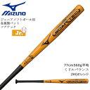 野球 MIZUNO ミズノ ジュニアソフトボール用 1号 ゴムボール用 金属製 バット ソアテック 77cm560g平均 ミドルバランス JSA