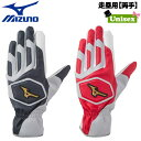 棒球 - 野球 MIZUNO ミズノ ミズノプロ 一般用 走塁用手袋 ランナー グローブ