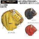 野球 MIZUNO ミズノ 一般硬式用 高校野球対応 ミズノプロ 捕手用 ミット キャッチャー