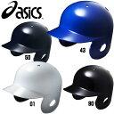 野球 ASICS アシックス 一般硬式用 高校野球対応 打者用 バッティング ヘルメット 左右兼用 耳パッド付きオーソドックス丸型