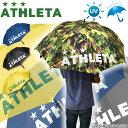 傘 アンブレラ サッカー ATHLETA アスレタ UVアンブレラ サイズ70cm フットサル ath-1