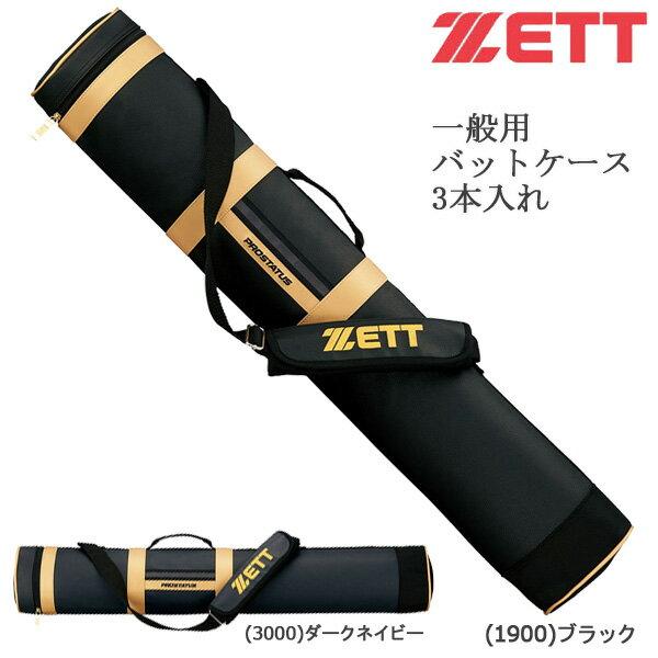 野球バットケース一般用3本入れゼットZETTプロステイタス90cm