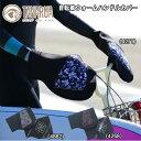 【本日ポイントアップデー】/TAVARUA タバルア 自転車ウォームハンドルカバー 35×23.5cm 3017
