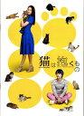 【映画パンフレット】 『猫は抱くもの』 出演:沢尻エリカ.吉沢亮.コムアイ