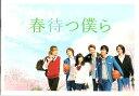【映画パンフレット】 『春待つ僕ら』 出演:土屋太鳳.北村匠海.小関裕太
