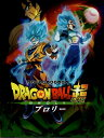 【映画パンフレット】 『ドラゴンボール超 ブロリー(通常版)...
