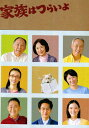 【映画パンフレット】 『家族はつらいよ』 出演:橋爪功.妻夫木聡.蒼井優