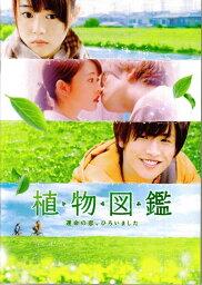 【映画パンフレット】 『植物図鑑 運命の恋、ひろいました』 出演___岩田剛典.<strong>高畑充希</strong>