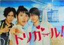 【映画パンフレット】 『トリガール!』 出演:土屋太鳳.間宮祥太朗.池田エライザ