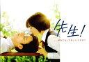 【映画パンフレット】 『先生! 、、、好きになってもいいですか?』 出演:生田斗真.広瀬すず.比嘉愛未