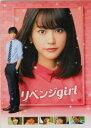 【映画パンフレット】 『リベンジgirl』 出演:桐谷美