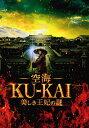 【映画パンフレット】 『空海—KU-KAI— 美しき王妃の謎...