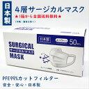九州工場 マスク 日本製 四層構造 サージカルマスク 100枚 不織布 ダブルフィルター 不織布マスク
