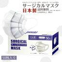 マスク 日本製 医療用 四層 サージカルマスク 不織布 不織布マスク 50枚 大人用 ショップご購入3980円以上送料無料