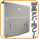 DAIKEN開き戸ダンパー用プレート 2色:シルバー/ゴールド 大建ドアクローザーの取り付けが簡単になりました!建材NO1のダイケンです!