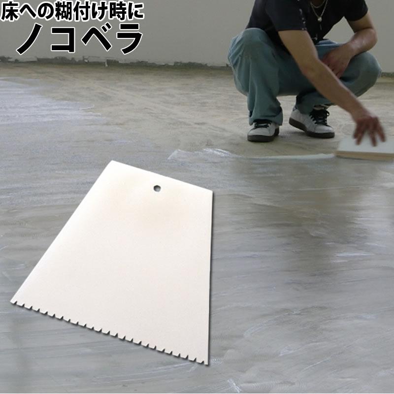 ノコベラ 432-272 【タイルカーペット/糊付け/床/施工/道具】床 糊付け 接着 施工 工具 小ぶり 小 へら