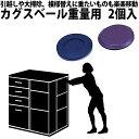 【家具移動に役立つ】カグスベール-重量用 ヤヨイ化学工業 3...