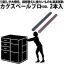 【家具移動に役立つ】カグスベールプロ900L ヤヨイ化学工業...