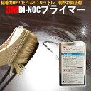 【ダイノック 1缶でも激安】3M DI-NOCプライマー 1kg缶×1缶/DP-900N3/DP900N3/シート/カッティング用シート/下地/接着/補強/サンゲツ/…