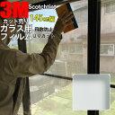 【3M 反射低減 1450mm LR2CLARX】 窓 飛散防止 3M ガラスフィルム スコッチティント ウィンドウフィルム 省エネ・節電対策や窓から入る日射熱を防ぐ透明フィルム お肌や顔に有害な紫外線(uv)防止・防虫 災害対策の為に飛散防止の機能も!