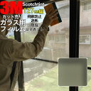 【3M Nano(ナノ)40S 1270mm】窓 断熱 3M ガラスフィルム スコッチティント ウィンドウフィルム 省エネ・節電対策や窓から入る日射熱を防ぐ透明フィルム お肌や顔に有害な紫外線(uv)防止・防虫 災害対策の為に飛散防止の機能も!