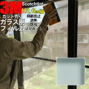 【3M Nano(ナノ)70SX 1016mm】 窓 断熱 3M ガラスフィルム スコッチティント ウィンドウフィルム 省エネ・節電対策や窓から入る日射熱を防ぐ透明フィルム お肌や顔に有害な紫外線(uv)防止・防虫 災害対策の為に飛散防止の機能も!