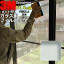 【3M Nano(ナノ)80SX 1016mm】 窓 断熱 3M ガラスフィルム スコッチティント ウィンドウフィルム 省エネ・節電対策や窓から入る日射熱を防ぐ透明フィルム お肌や顔に有害な紫外線(uv)防止・防虫 災害対策の為に飛散防止の機能も!
