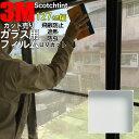 【3M Nano(ナノ)90S 1270mm】 窓 断熱 3M ガラスフィルム スコッチティント ウィンドウフィルム 省エネ・節電対策や窓から入る日射熱を防ぐ透明フィルム お肌や顔に有害な紫外線(uv)防止・防虫 災害対策の為に飛散防止の機能も!