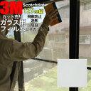 【3M Nanoルーチェ 1270mm NANOFGLU】 窓 断熱 3M ガラスフィルム スコッチティント ウィンドウフィルム 省エネ・節電対策や窓から入る日射熱を防ぐ透明フィルム お肌や顔に有害な紫外線(uv)防止・防虫 災害対策の為に飛散防止の機能も!