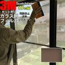 【3M フロスト・ブロンズ 1270mm SH2FRBRX】 窓 遮熱/フロスト 3M ガラスフィルム スコッチティント ウィンドウフィルム 省エネ・節電対策や窓から入る日射熱を防ぐ透明フィルム お肌や顔に有害な紫外線(uv)防止・防虫 災害対策の為に飛散防止の機能も!