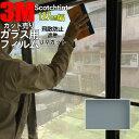【3M フロスト・グレー 1270mm SH2FRGRX】 窓 遮熱/フロスト 3M ガラスフィルム スコッチティント ウィンドウフィルム 省エネ・節電対策や窓から入る日射熱を防ぐ透明フィルム お肌や顔に有害な紫外線(uv)防止・防虫 災害対策の為に飛散防止の機能も!