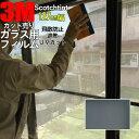 【3M フロスト・シルバー1 1270mm SH2FRSI-1X】 窓 遮熱/フロスト 3M ガラスフィルム スコッチティント ウィンドウフィルム 省エネ・節電対策や窓から入る日射熱を防ぐ透明フィルム お肌や顔に有害な紫外線(uv)防止・防虫 災害対策の為に飛散防止の機能も!