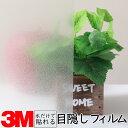 【3M マーレ 1270mm】 窓 遮熱 3M ガラスフィルム ファサラ ガラスフィルム 省エネ・節電対策や窓から入る日射熱を防ぐ透明フィルム お肌や顔に有害な紫外線(uv)防止・防虫 災害対策の為に飛散防止の機能も! グラデーションで目隠し効果