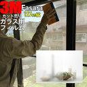【3M オスロ 1270mm】 窓 遮熱 3M ガラスフィルム ファサラ ガラスフィルム 省エネ・節電対策や窓から入る日射熱を防ぐ透明フィルム お肌や顔に有害な紫外線(uv)防止・防虫 災害対策の為に飛散防止の機能も! グラデーションで目隠し効果