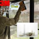 【3M ファインクリスタル 1270mm SH2FNCR】 窓 遮熱 3M ガラスフィルム ファサラ ガラスフィルム 省エネ・節電対策や窓から入る日射熱を防ぐ透明フィルム お肌や顔に有害な紫外線(uv)防止・防虫 災害対策の為に飛散防止の機能も! グラデーションで目隠し効果