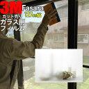 【3M マットクリスタル・アイ 1270mm】 窓 遮熱 3M ガラスフィルム ファサラ ガラスフィルム 省エネ・節電対策や窓から入る日射熱を防ぐ透明フィルム お肌や顔に有害な紫外線(uv)防止・防虫 災害対策の為に飛散防止の機能も! グラデーションで目隠し効果