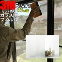【3M ミルキーホワイト 1270mm SH2MAML】 窓 遮熱 3M ガラスフィルム ファサラ ガラスフィルム 省エネ・節電対策や窓から入る日射熱を防ぐ透明フィルム お肌や顔に有害な紫外線(uv)防止・防虫 災害対策の為に飛散防止の機能も! グラデーションで目隠し効果