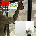 【3M ミルキーミルキー 1270mm SH2MAMM】 窓 遮熱 3M ガラスフィルム ファサラ ガラスフィルム 省エネ・節電対策や窓から入る日射熱を防ぐ透明フィルム お肌や顔に有害な紫外線(uv)防止・防虫 災害対策の為に飛散防止の機能も! グラデーションで目隠し効果
