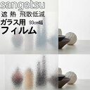 サンゲツ フィルム デザイン 板ガラス プライバシー