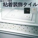 【シンコール モザイカ】 メタル アクセントタイル シルバー・ブラック ランダムチップ アクセントに使い、化粧室をワンランク上の空間へ!壁面/店舗ディスプレイ/エントラス