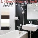 ◆シーアイ化成「アルフォレスト」浴室パネル ハイグロスシリーズW910mm×H2430mm、厚み3.3mm、約6kg/枚抽象柄/木目/単色